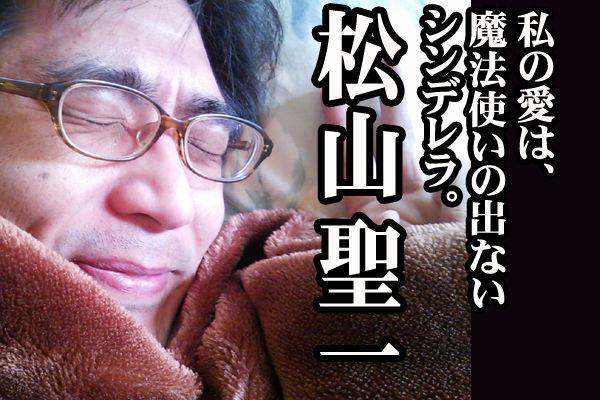 #07紹介11松山