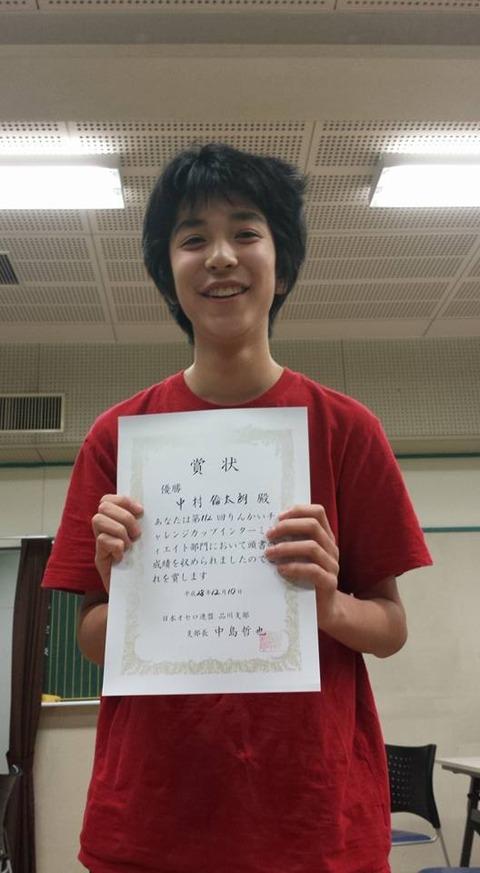 中村新二段優勝表彰