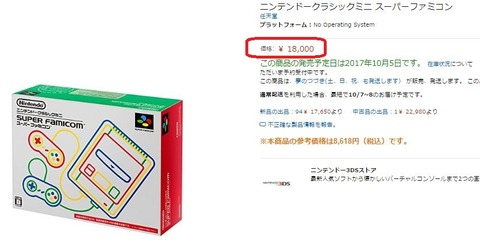 ミニスーパーファミコン00