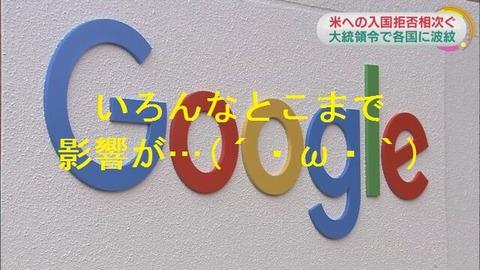 googleネタ01