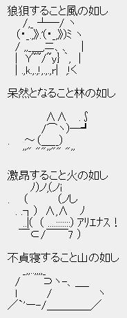 風林火山(下手スレ)