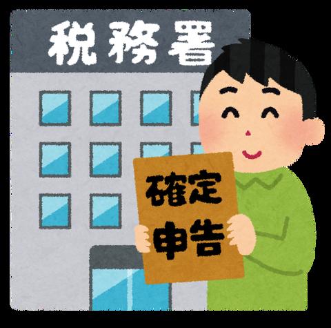 zei_kakuteishinkoku (1)