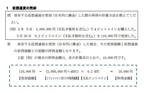 国税庁ネタ09