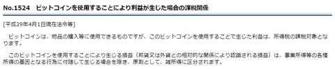 国税庁ネタ00