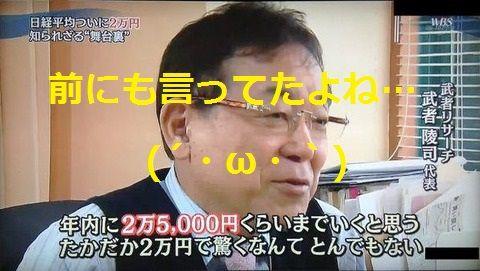 武者陵司ネタ00