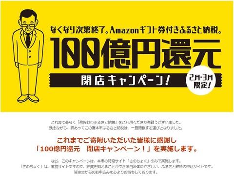 泉佐野市ネタ00