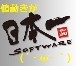 日本一ソフトネタ01