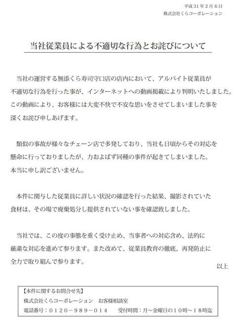 くら寿司ネタ01