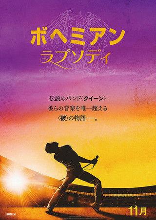 日本の歌手で「ボヘミアン・ラプソディ」みたいな実録伝記映画は作れると思う?