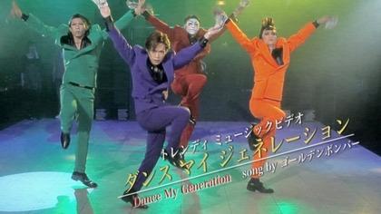 ダンスマイジェネレーション
