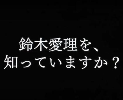鈴木愛理を知っていますか?