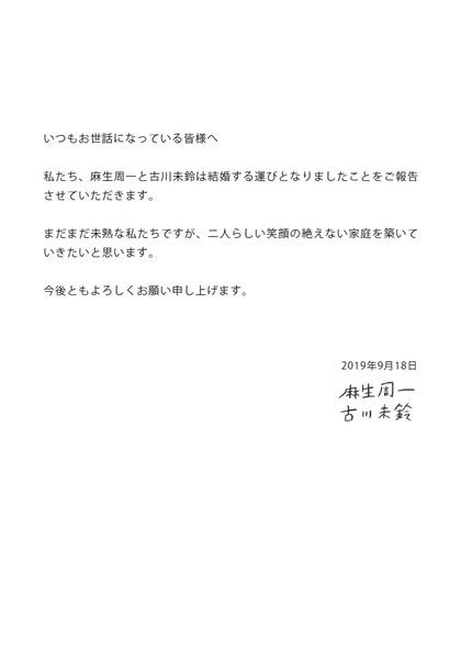 でんぱ組.incの古川未鈴(32)が漫画家・麻生周一と結婚。活動は継続する模様
