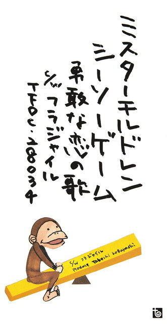 シーソーゲーム2