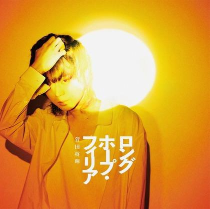 菅田将暉の新シングル「ロングホープ・フィリア」がヒロアカのEDに