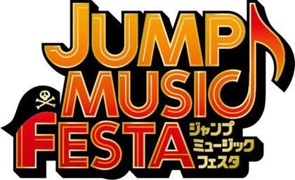 jumpmusicfesta_logo_fixw_640_hq