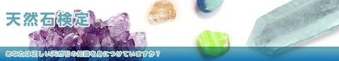 天然石検定試験