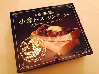 名古屋菓子