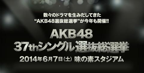 main_akb_37nd