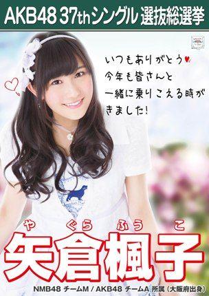 NMB_M_16yagura_fuuko