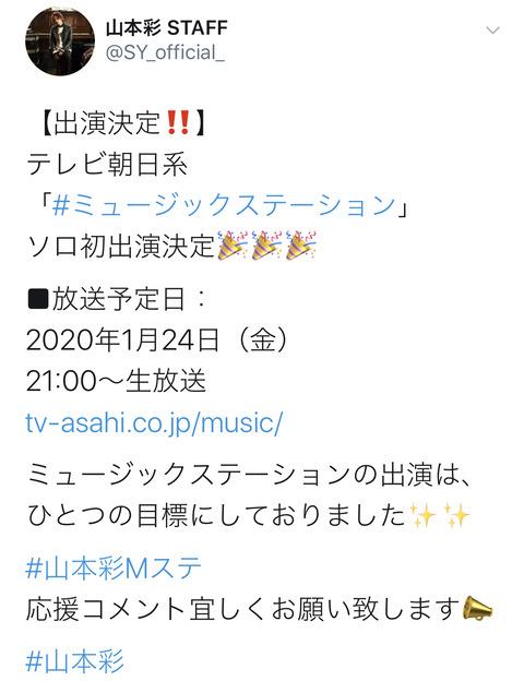 【速報】山本彩ミュージックステーションにソロ出演決定