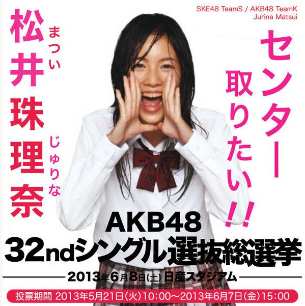 Jurina-Matsui-AKB48-32nd-Single-0