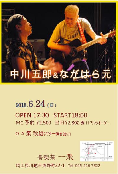 24五郎&元さんライブ