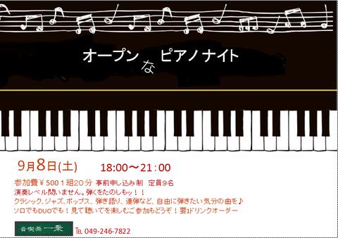 オープンなピアノナイト9月