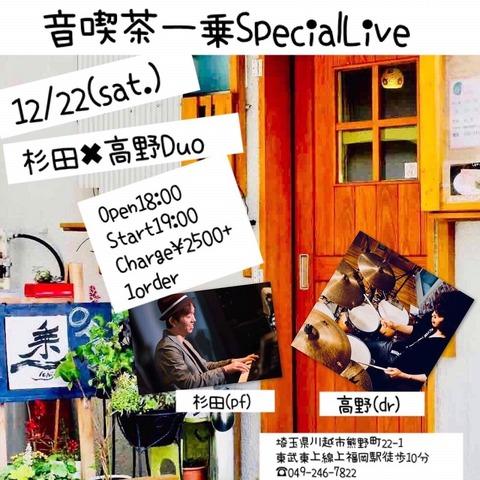 2018.12.22高野&杉田スペシャルライブ
