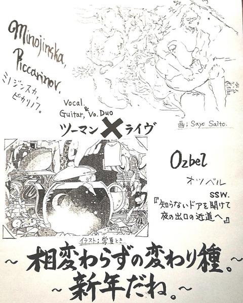 2019.1.13ミノピカおつくんライブ