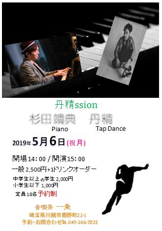 2019.5.6丹精ssion