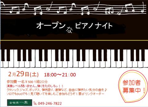 OPピアノ2.29