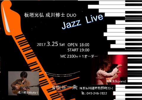 25板垣&成川さんLIVE