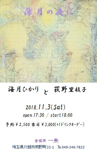 2018.11.3海月ひかり&荻野里枝子@音喫茶一乗