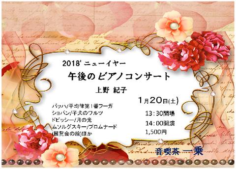 20上野紀子ピアノコンサート