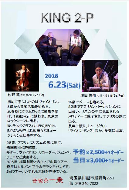 2018.6.23KING-2佐野&津田さん