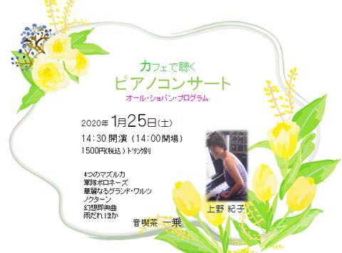 2020.1.25上野さんショパンコンサート
