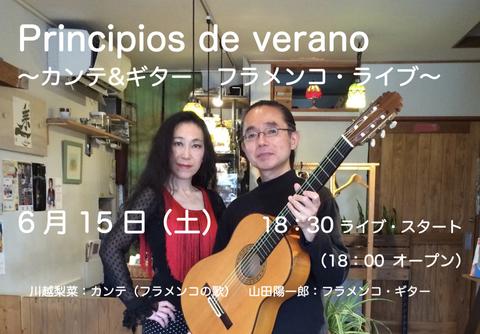 6月15日 一乗ライブ山田陽一郎梨菜