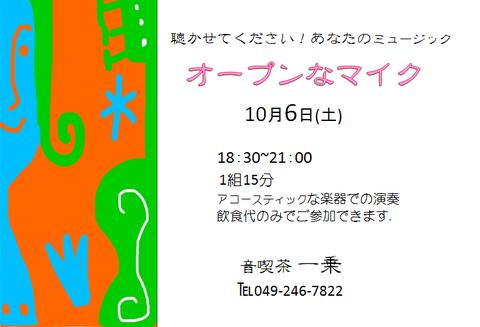 2018.10.6オープンマイク