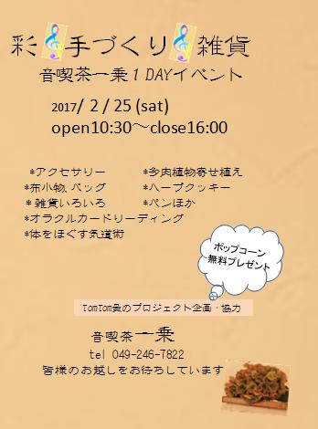 25彩イベント340