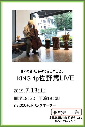 2019.7.13佐野さんLIVE