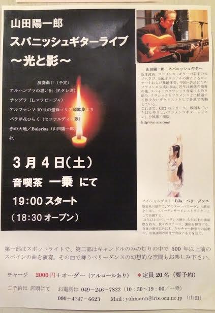 4山田さんLIVE