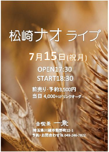 2019.7.15ナオさん@一乗