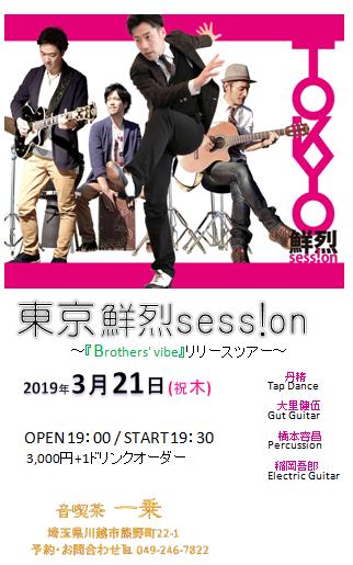 東京鮮烈sess!on3.21一乗