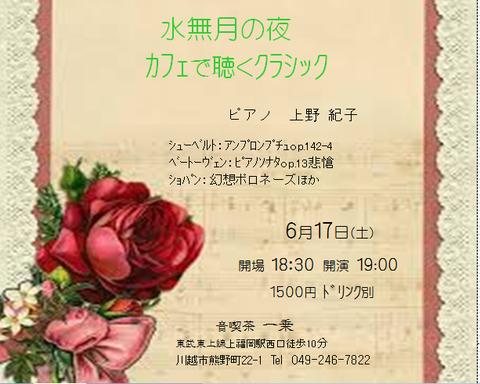 17上野紀子水無月クラシック