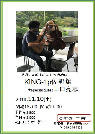 佐野篤&山口亮志