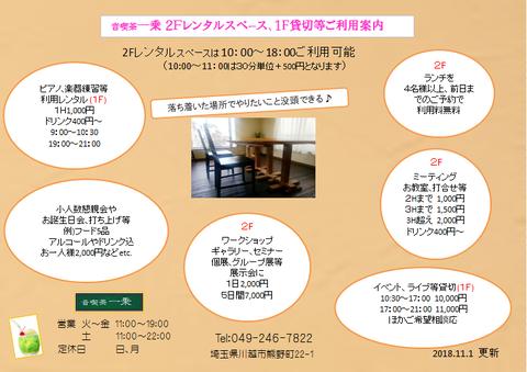 2019.2Fレンタルスペースご案内