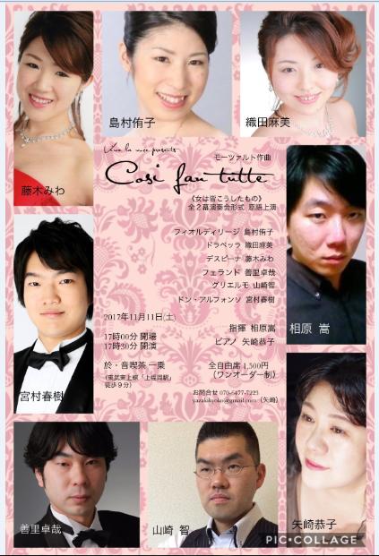 11オペラコンサート