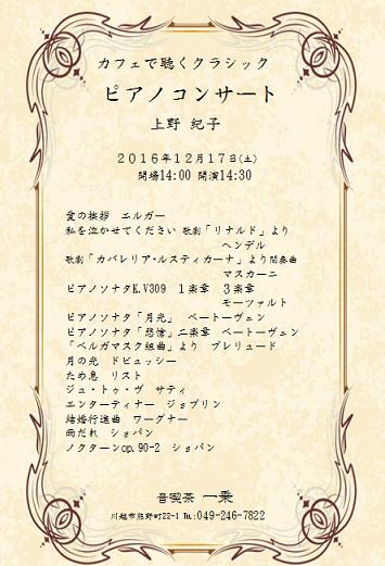 17上野紀子プログラム