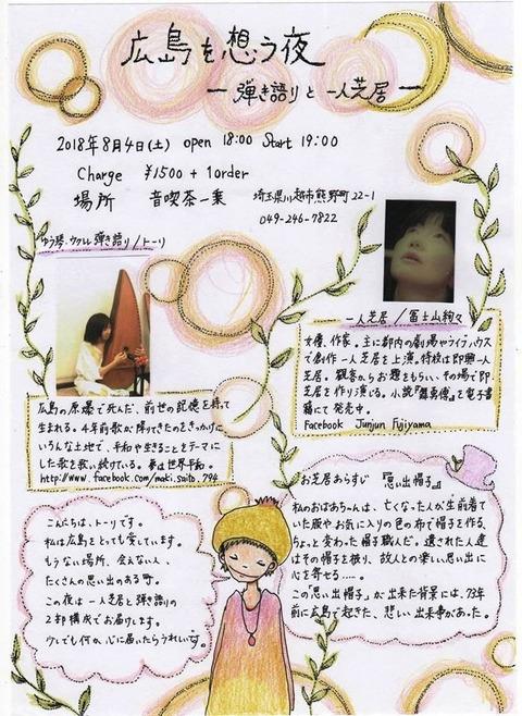 2018.8.4maki&Junjunライブ