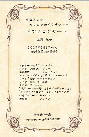 17プログラム上野さん-2